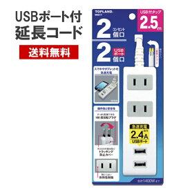 【送料無料】 USB付き 延長コード コンセント 2個口 USBポート 2個口 2.5mタップ M4217 トップランド [ USB 延長タップ 節電 スマホ 充電 急速充電 延長コード ]