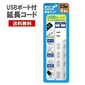 【送料無料】USB付き 延長コード コンセント4個口 USBポート 2個口 2.5m 節電タップ M4219 トップランド [ USB 延長タップ 節電 スマホ 充電 急速充電 延長コード ]