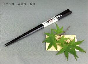 江戸木箸 縞黒檀 五角 24cm