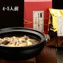 すっぽん鍋【クール便発送】宮饗の厨師 宝仙堂 すっぽん鍋せっと 4〜5人前美食の極み、料亭の味 すっぽん鍋 を手軽に…