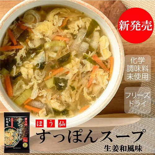 すっぽん すっぽんスープ【温活スープ フリーズドライ 】お湯を注ぐだけで簡単美味しい すっぽん スープほう仙 すっぽんスープ 20個セット