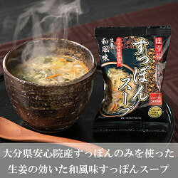 フリーズドライすっぽんスープ調理例