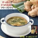 【すっぽん すっぽんスープ 】温活スープ フリーズドライ お湯を注ぐだけで簡単美味しい すっぽん スープほう仙 す…