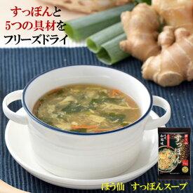 【すっぽん すっぽんスープ 】ほう仙 すっぽんスープ 10個セット温活スープ フリーズドライ お湯を注ぐだけで簡単美味しい すっぽん スープ