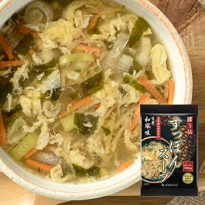 【訳あり 送料無料】ほう仙 すっぽんスープ 10個セットフリーズドライ お湯を注ぐだけで簡単美味しい すっぽん温活スープ