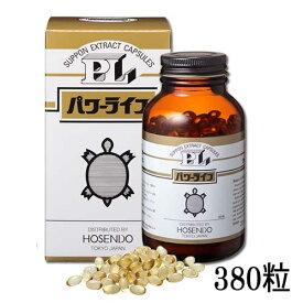 【DHA EPA オメガ3脂肪酸】宝仙堂 パワーライフ 380粒 EPA・DHA・不飽和脂肪酸など、貴重な栄養がバランスよく配合された実力派 すっぽん100%サプリメント。発売40年のロングセラー【送料無料】
