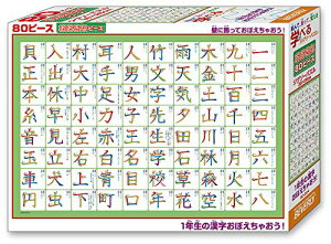 ビバリー 80ピース ジグソーパズル 学べるジグソーパズル 1年生の漢字おぼえちゃおう! (26×38cm)
