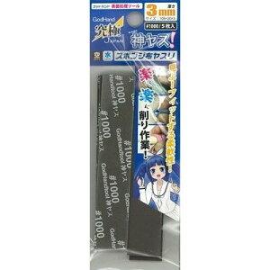 神ヤス 3mm #1000 GH-KS3-P1000
