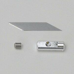 ホビー用小型超音波カッターZO-40B・ZO-40W・ZO-41専用  薄刃0.15mm(5枚入)セットZH14S(薄刃とビスと刃固定具のセット)