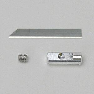 ホビー用小型超音波カッター 薄長刃ウスナガバ0.15mm(5枚入)セットZH16S(薄長刃とビスと刃固定具のセット)(ZO-40B・ZO-40W・ZO-41)