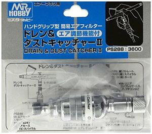 ドレン&ダストキャッチャーII (エアブラシ)  PS288