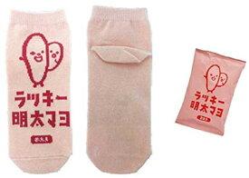 おやつシリーズ お菓子ソックス ラッキー明太マヨ 三真 OC5528044LM