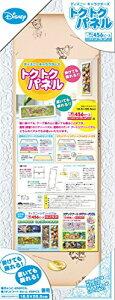 パズルフレーム ディズニー専用 トクトクパネル ホワイト(18.5x55.5cm)