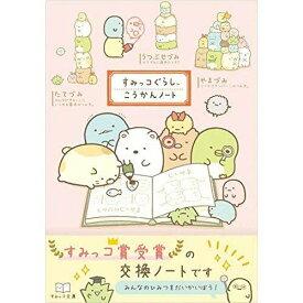 【すみっコぐらし】B6交換ノート(すみっこ賞受賞)★すみっコぐらし図鑑★