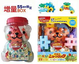 学研ニューブロック ハッピーくまボトル 55周年限定増量BOX 知育玩具 対象年齢2歳以上