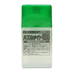 【送料込み価格】ジグソーパズル専用のり パズルメイト150