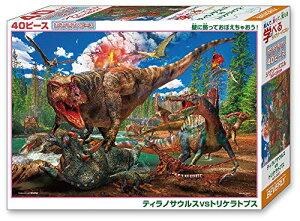 【送料込み価格】40ピースジグソーパズル ティラノサウルスVSトリケラトプス ラージピース(26×38cm)