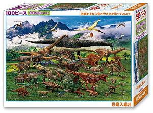 【送料込み価格】ビバリー 100ピースジグソーパズル 恐竜大集合(26×38cm) 100-022