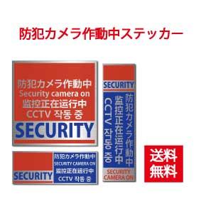 防犯ステッカー 防犯カメラ 子供 作動中 屋外 屋内 4カ国語対応 3種 セット セキュリティーステッカー 色褪せしにくい 日本製 防犯シール セキュリティステッカー 防水 監視カメラ 送料無料