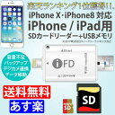 送料無料!【iPhone/iPad用 ライトニング対応 SDカードリーダー】 i-FlashDevice micro USB/USB3.0 to Micro SD/TF/SD…