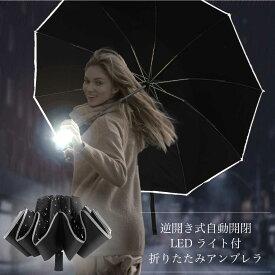FL-Products おりたたみ傘 LEDライト メンズ レディース 傘 防犯グッズ 防災グッズ 逆開き式 自動開閉 日傘