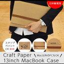 洗える紙のノートパソコンケース 13インチ以下対応 shuter-life B-TYPE シュータライフ Craft Paper 13inch MacBook ...