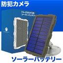 トレイルカメラ 防犯カメラ 用 ソーラーパネル バッテリー 太陽光発電 6V 1700mA FL-Products 9999-511276