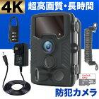 防犯カメラ 屋外 トレイルカメラ 4K センサーカメラ 人感センサー 防水 不可視赤外線LEDライト搭載 暗視