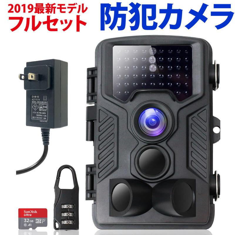 防犯カメラ トレイルカメラ フルセット ブラック 人感センサー フルHD 動き検知 1080P 防水 赤外線LEDライト搭載 暗視 日本語説明書・保証書付き 黒
