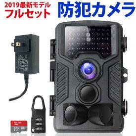 防犯カメラ 屋外 録画機能付き トレイルカメラ ワイヤレス 屋内 フルセット ラッキーシール ブラック 人感センサー フルHD 動き検知 1080P 防水 赤外線LEDライト搭載 暗視 日本語説明書・保証書付き 黒