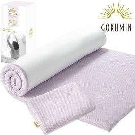 高反発 抗菌 防臭 マットレス シングル GOKUMIN woman 極眠 ベットマット 敷布団 厚さ4cm