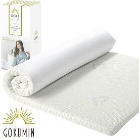 高反発 抗菌 防臭 マットレス シングル GOKUMIN premium 極眠 ベットマット 敷布団 厚さ5cm