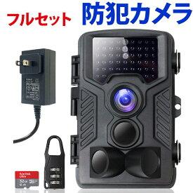 防犯カメラ 屋外 録画機能付き トレイルカメラ 5%還元対象 キャッシュレス ワイヤレス 屋内 フルセット ブラック 人感センサー フルHD 動き検知 1080P 防水 赤外線LEDライト搭載 暗視 日本語説明書・保証書付き 黒