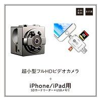 ビデオカメラ&SDカードリーダー