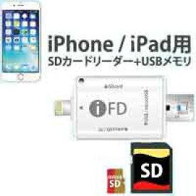 iPhone SDカードリーダー 5%還元対象 キャッシュレス USBメモリ バックアップ iPhone6 iPad i-FlashDevice MicroSD TFカード SDカード micro USB アイフォン アイフォーン メモリースティック iPhoneX iPhone8 iPhone7 Android