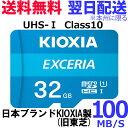 送料無料 micro SDカード 32GB KIOXIA EXCERIA MicroSD UHS1 Class10 LMEX1L032GG4 TFカード TOSHIBA