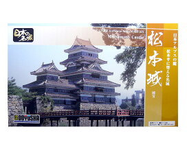 1/350 童友社 プラモデル松本城