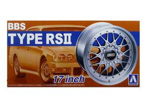 1/24 ザ・チューンドパーツ No.2 BBS RSII 17インチ