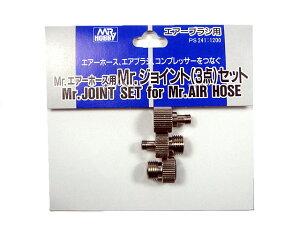 Mr.エアーホース用 Mr.ジョイント(3点セット) PS241