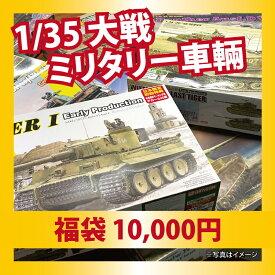 【プレミアム福袋1】 1/35 ミリタリー大戦 AFV&車輛 2021セレクション(税別10,000円)