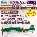 エフトイズ 1/72 食玩 フルアクション彗星12型☆ホビコレ特典付き☆