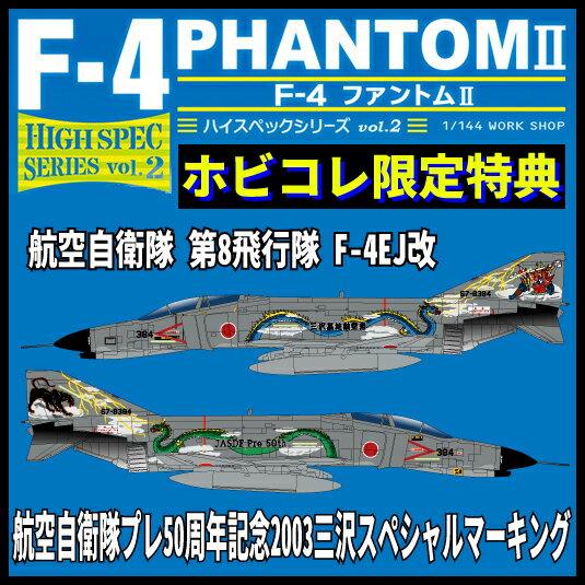 エフトイズ 1/144 ハイスペックシリーズ vol.2 航空自衛隊 F-4 ファントムII☆ホビコレ限定特典付き☆