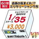 【ゲリラ企画 〜5/31まで】1/35 ミリタリージャンクパーツ詰め合わせ 3,000円(税別)