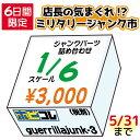 【ゲリラ企画 〜5/31まで】1/6 ミリタリージャンクパーツ詰め合わせ 3,000円(税別)