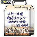 スケール系食玩リパック詰め合わせ(2,000円)税別