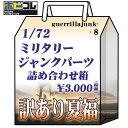 1/72 ミリタリージャンクパーツ詰め合わせ 3,000円(税別)