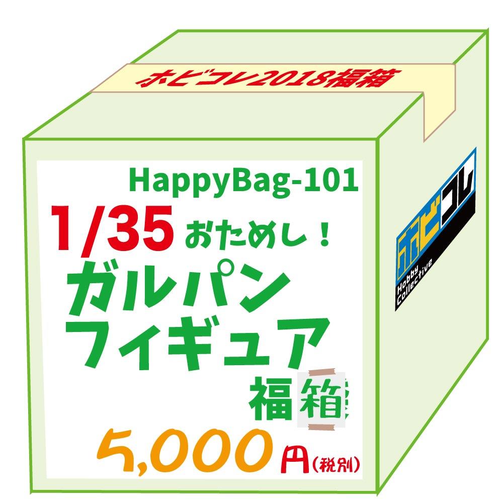 1/35 お試しガルパンフィギュアキット福袋2018
