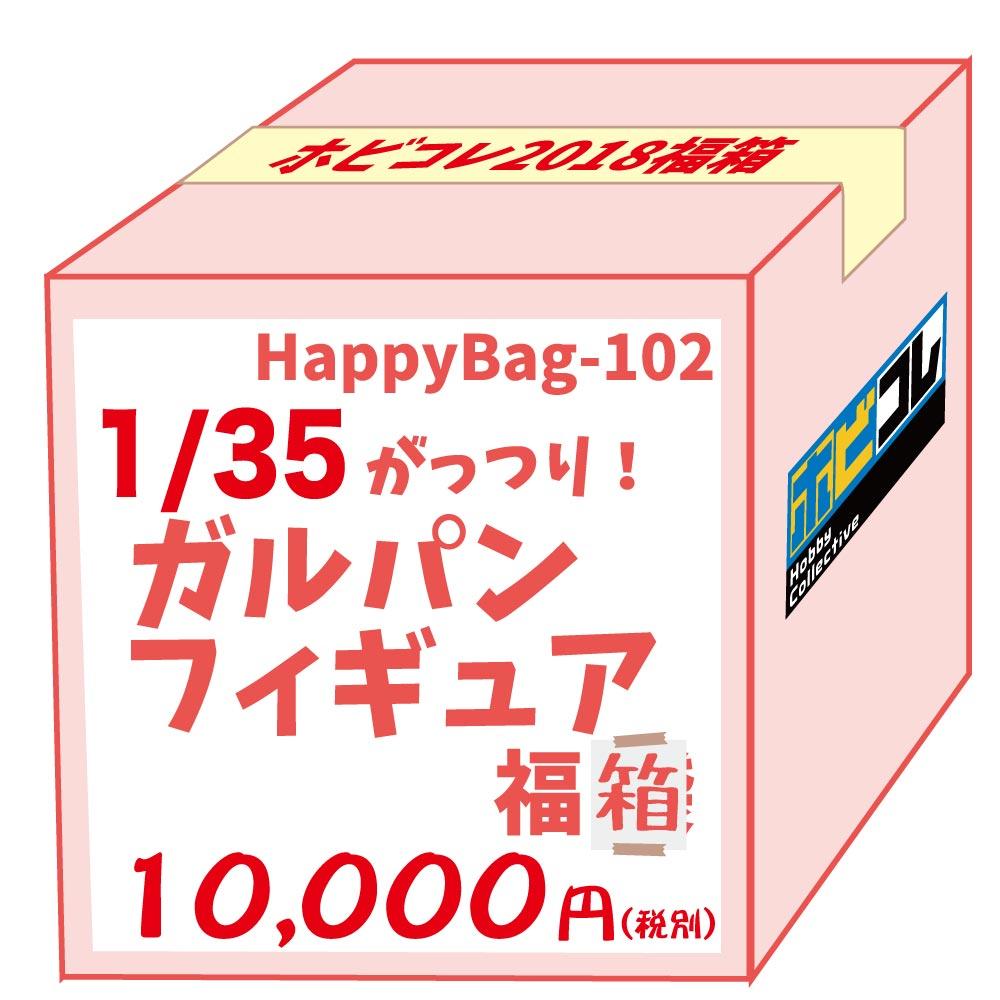 1/35 ガルパンフィギュアキット福袋2018