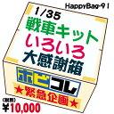 ☆緊急企画☆ 1/35 戦車キットいろいろ 大感謝箱☆