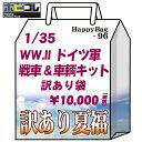 ドラゴン 1/35 WW.II ドイツ軍 戦車&車輌キット訳あり袋2017(10,000円)税別